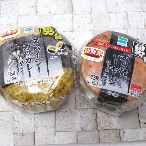 ファミリーマートの「男飯」おにぎりシリーズに新作が登場! ガッツリ系でボリュームもすごい!