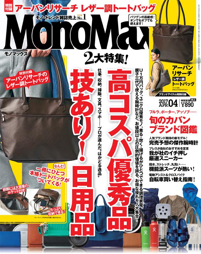 PPP_MonoMax04_表1_納品_350d
