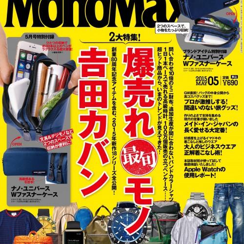 MonoMax05_表1