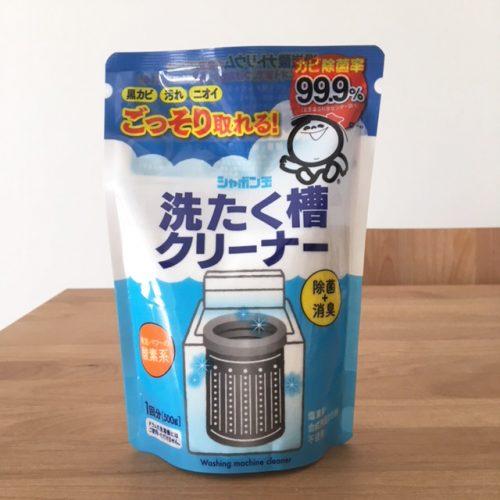 使ってわかった!「シャボン玉 洗たく槽クリーナー」は、新年一発目の大掃除にてきめんの効果を発揮します!