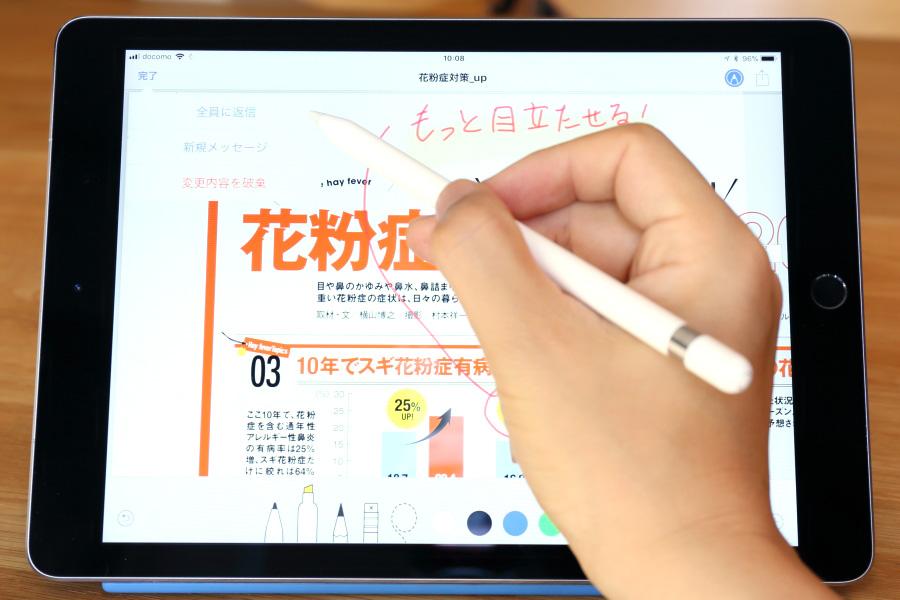 Apple「iPad Pro」のマークアップで、そのまま返信
