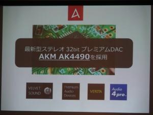 DAC機能も最高クラスのAKM AK4490を採用している。
