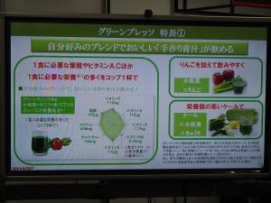 作りたてなので新鮮で高い栄養素の青汁を飲める。果物とかも自由に加えられるので、味の調節も可能。
