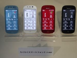 らくらくスマートフォン3。