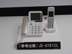 年内発売予定の電話機タイプのJD-AT81。