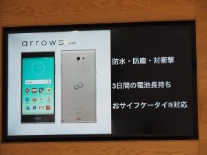 富士通のarrows RM02