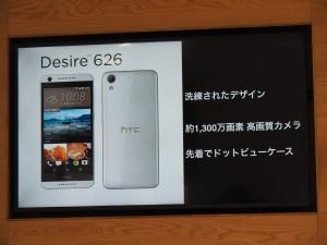 HTCのDesire 626