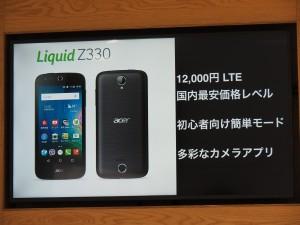 AcerのLiquid Z330