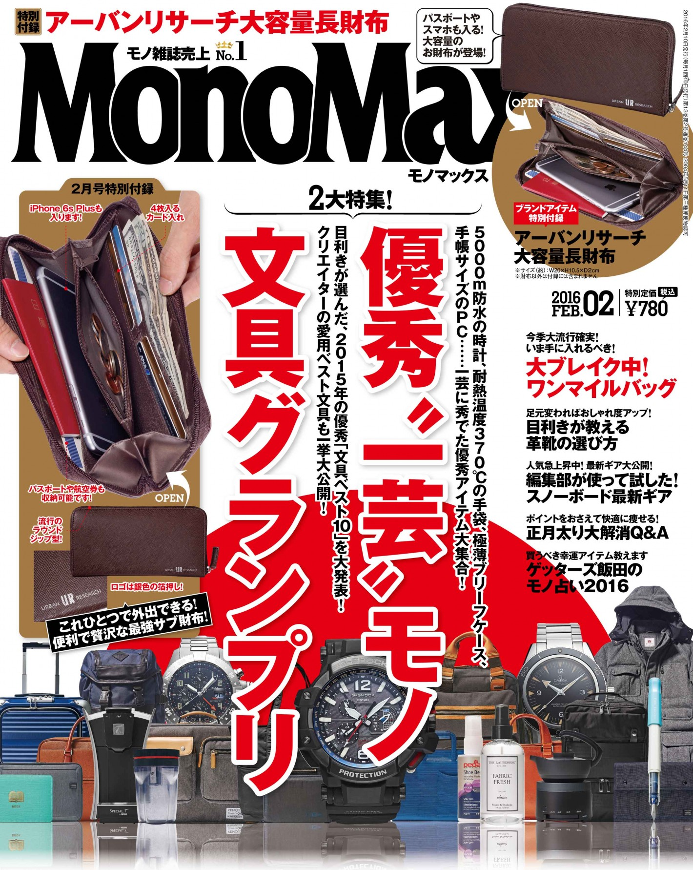 PPP_MonoMax02_表1_納品_350dpi