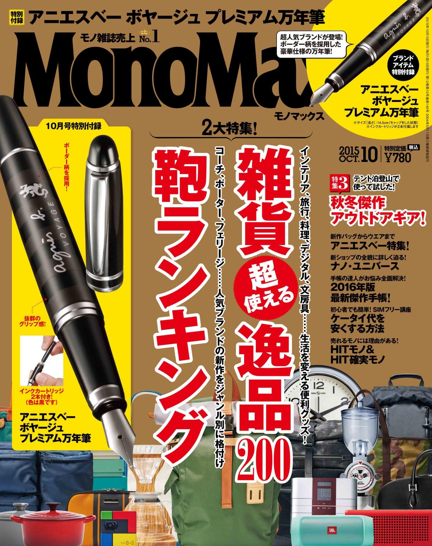 MonoMax10_表1