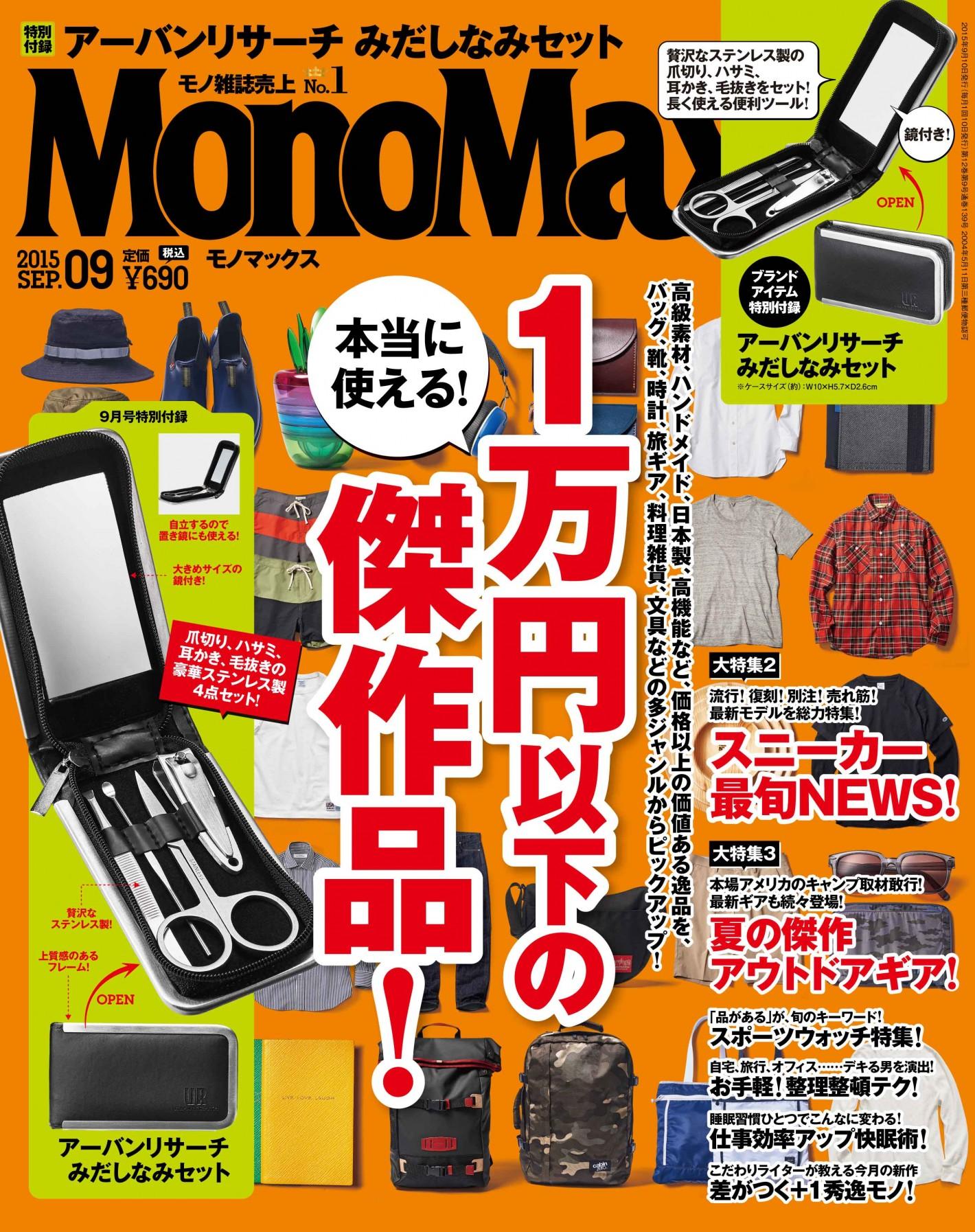 MonoMax09月号_表1_納品_350dpi
