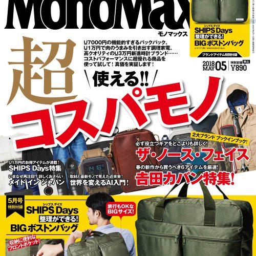 4月9日発売! MonoMax5月号の表紙を先行公開いたします!