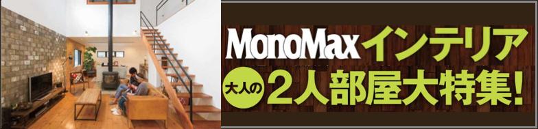 MonoMaxインテリア
