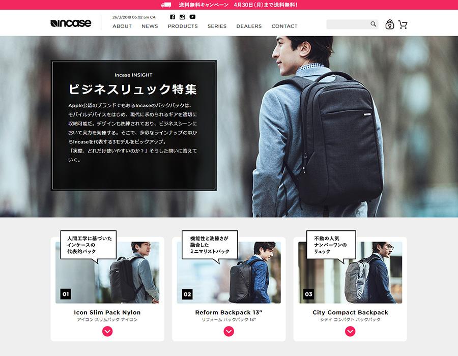 インケースのキャンペーンサイト
