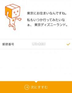 iPhone サマリーポケット トランクルームサービス