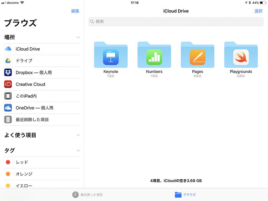 iOS11から採用されたファイルAppが便利