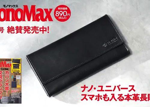 動画で魅力を紹介!「ナノ・ユニバース スマホも入る本革長財布」は、贅沢仕様&使いやすさ抜群なんです!【MonoMax2月号特別付録】
