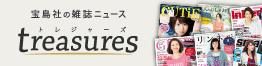 宝島社の雑誌ニュースtreasures