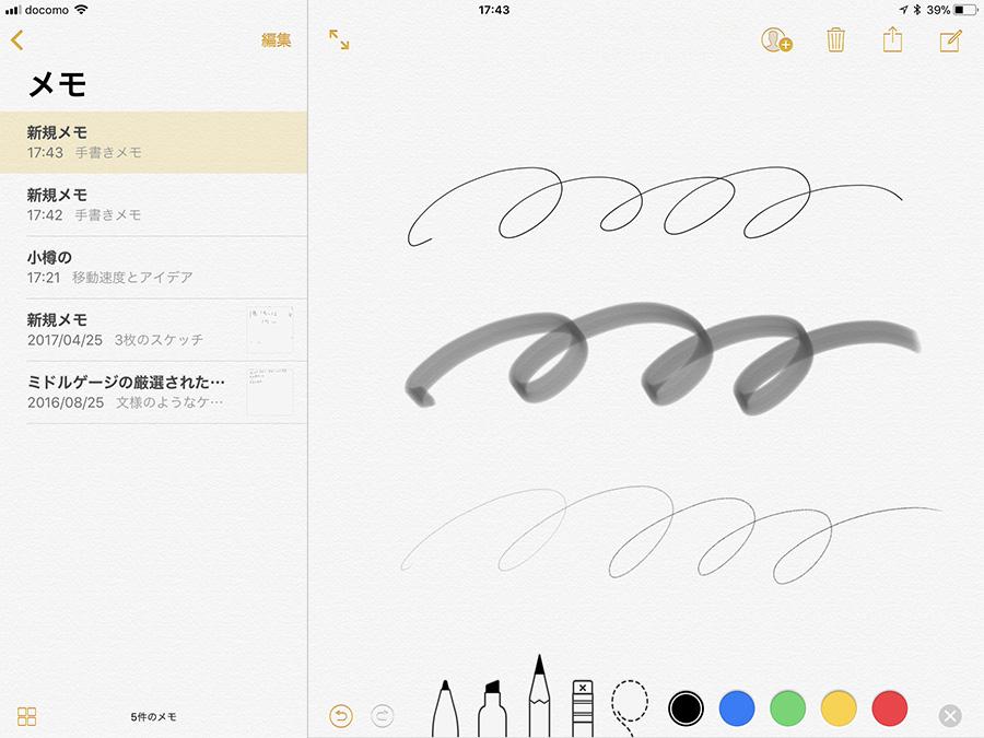 Apple Pencilは筆圧も感知する