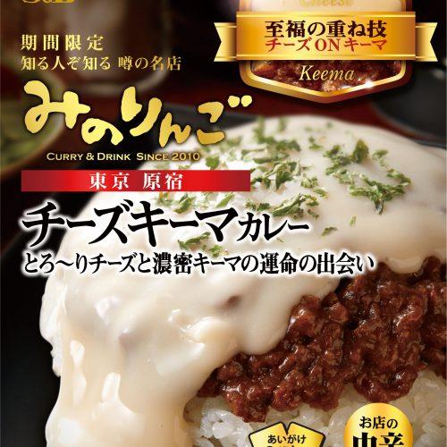 インスタ映えで有名な、あの白いキーマカレーが家庭で食べられる!? 噂の名店シリーズの新カレー!