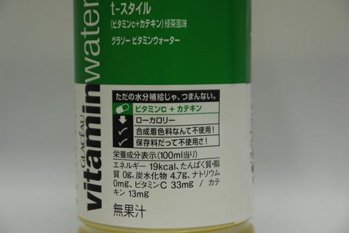 緑茶フレーバー 005