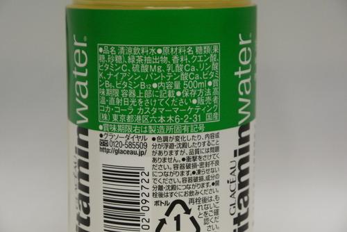 緑茶フレーバー 001