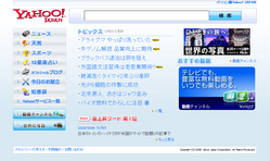 YAHOO_動画対応版