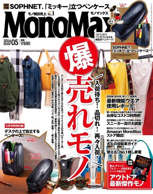 PPP_MonoMax5_表1_