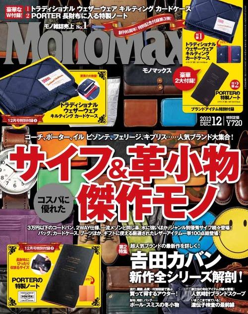 MonoMax05_表1_150dpi_