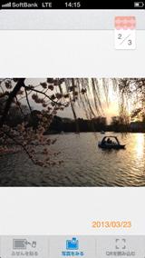 写真 2013-04-03 14 15 38