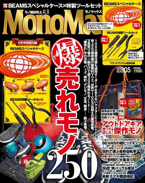MonoMax05_表1納品