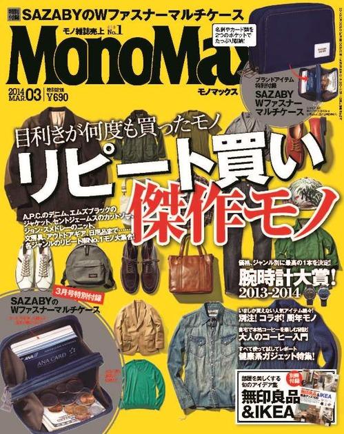 PPP_MonoMax03_表1_144dpi