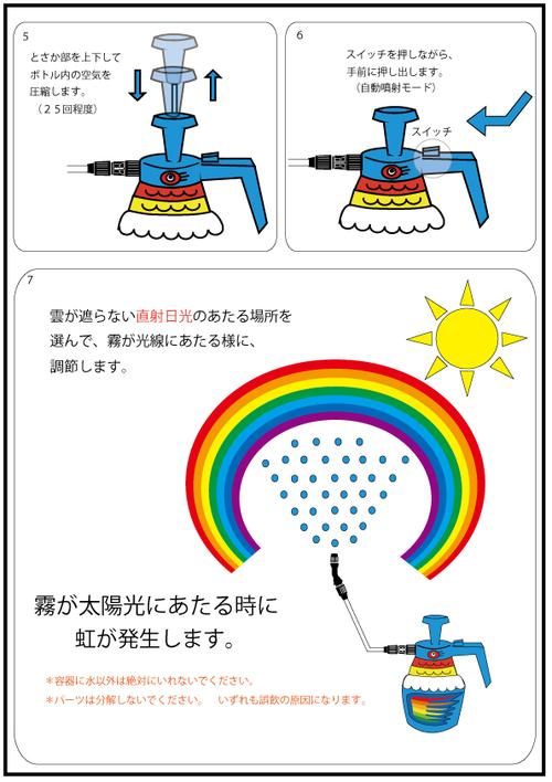虹の鳥説明書2枠