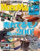 MonoMax9月_表1