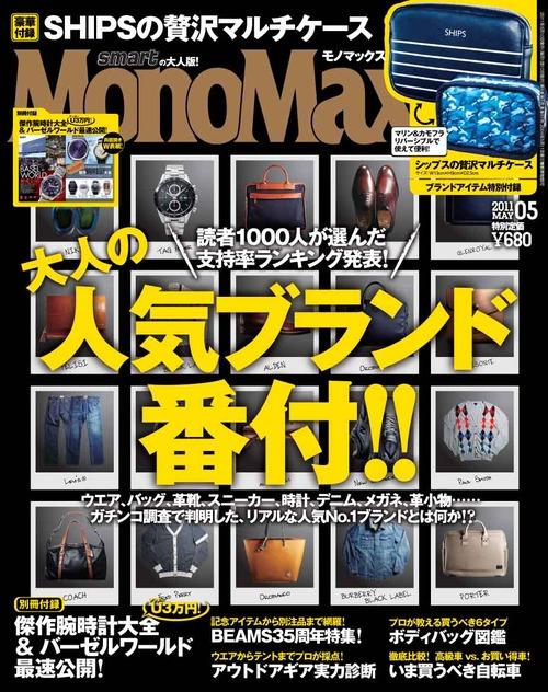 データ納品_MonoMax5_表1