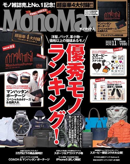 MonoMax11_表1_c