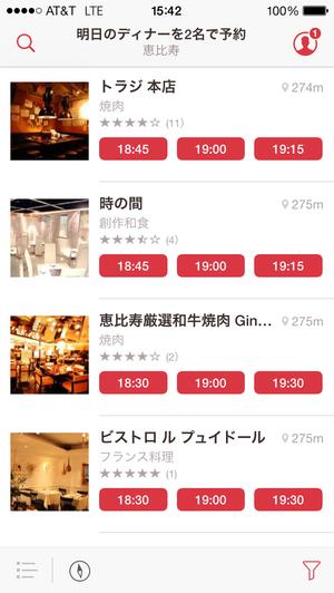 JPiPhone4-1Home
