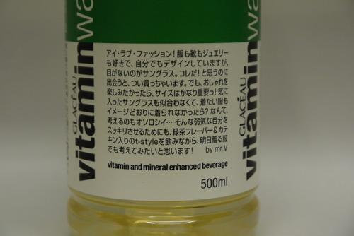 緑茶フレーバー 003