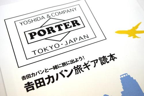 MonoMax 吉田カバン ポーター