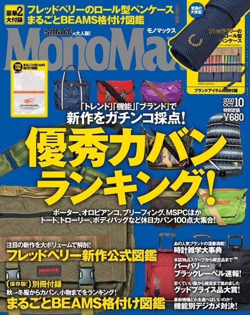 MonoMax10月_表1
