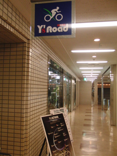 ワイズロード新宿店 自転車