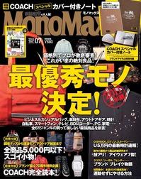 MonoMax7_表1_P