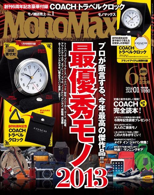MonoMax01_表1_350dpi_