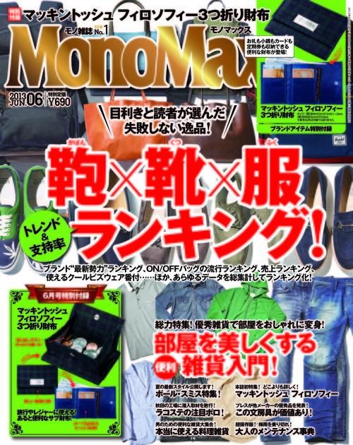 MonoMax06_表1