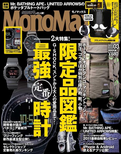 MonoMax3_表1