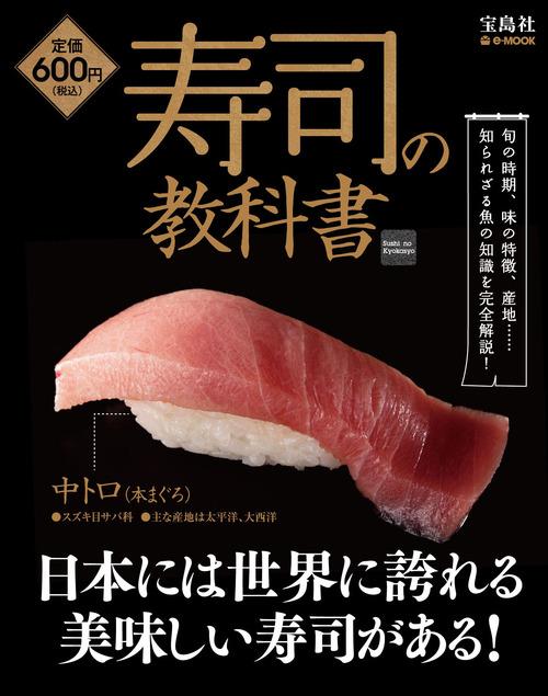 sushi_h1
