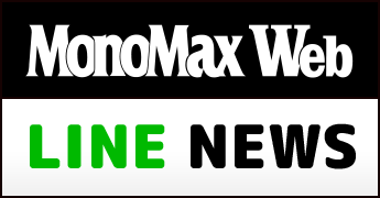 MonoMax Web LINE NEWS
