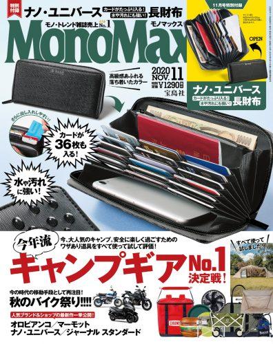 MonoMax モノマックス キャンプギア ナノユニバース nano