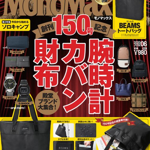MonoMax モノマックス BEAMS ビームス
