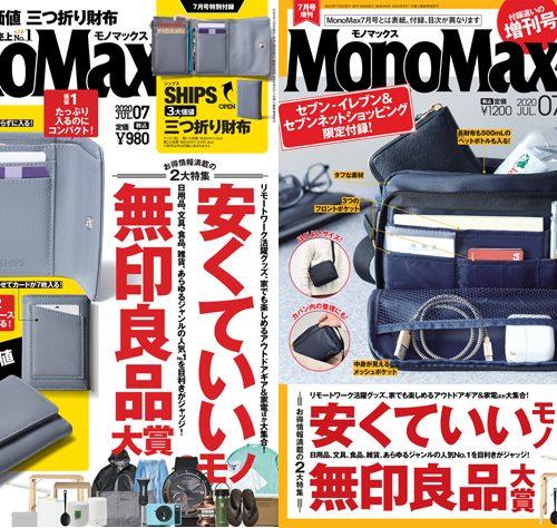 monomax ships モノマックス シップス 付録 財布 三つ折り財布 コンパクト財布 パスケース キャッシュレス nanouniverse ナノユニバース バッグ ショルダーバッグ コンパクトバッグ 整理バッグ